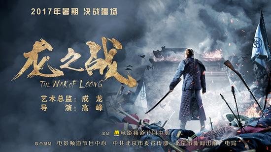 《龙之战》先导海报