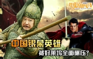 谁才是真正的中国银幕英雄?
