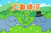 咕力儿歌:大象拔河