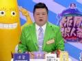 《饭局狼人杀片花》20170601 预告 马东调侃嘉宾像贾玲遭黑脸 肖骁被怀疑暴怒