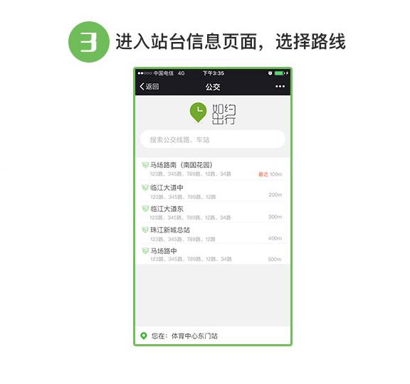 广州公共交通服务再升级,使用微信即可实时查看公交车到站情况
