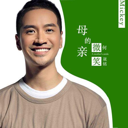 何晟铭《母亲的微笑》单曲封面