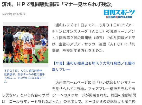 济州联就打人事件官方致歉韩舆论称输球又输人