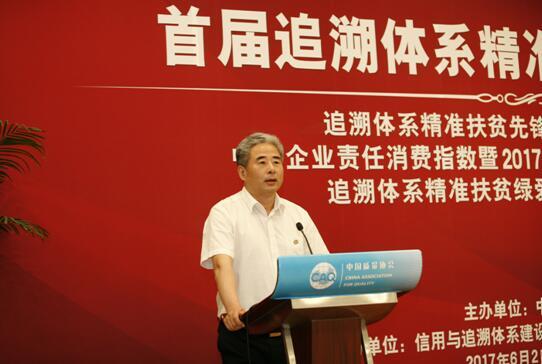 探索扶贫新模式 中国质量协会举办首届追溯体系精准扶贫发展论坛