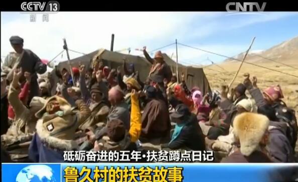 藏北草原鲁久村的扶贫故事