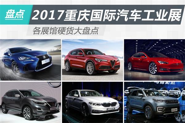 重庆车展2017图片 重庆车展2017图片大全 社会热点图片 非主流图片站