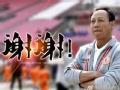 视频-北京人和官方宣布 王宝山辞去主教练职务