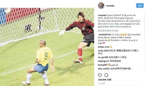 罗纳尔多神更新:15年过去了 犹记巴西4-0中国