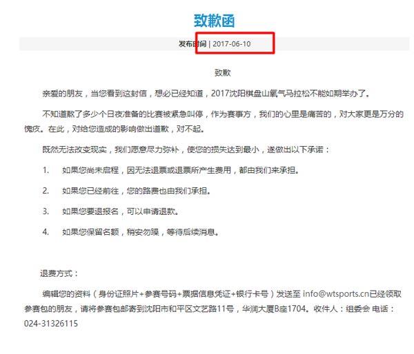 组委会开赛前一天在官网的致歉函