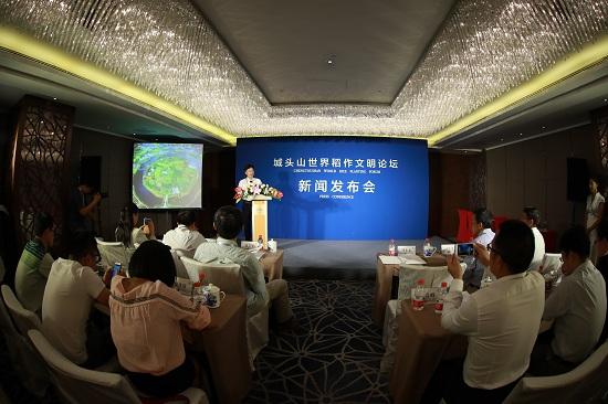 城头山世界稻作文明论坛发布会在京举行