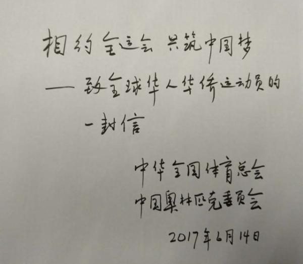 来自总局的一封信。