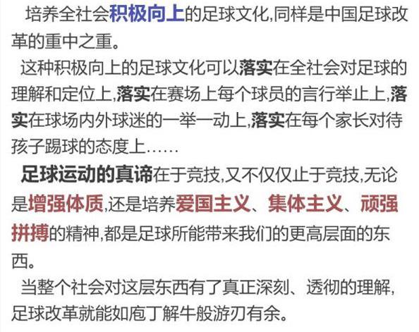 知识点丨一张图带你看懂中国足球改革六大关键词