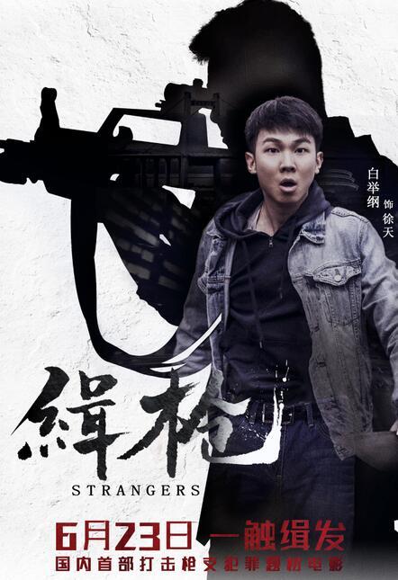 白举纲首演电影《缉枪》男主 演绎小人物的挣扎