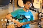 吉他弹唱《说好的幸福呢》
