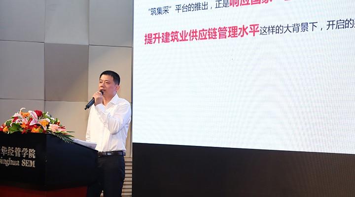 """""""2017清华大学现代建筑业供应链金融高峰论坛""""成功召开"""