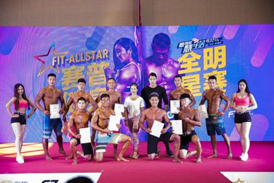 Allstar赛普举办健身全明星赛
