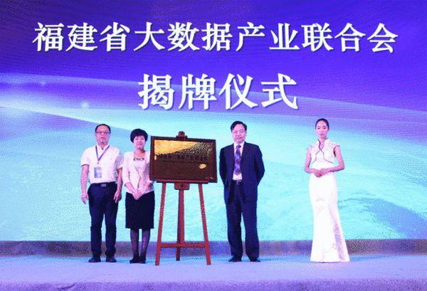 福建省大数据产业联合会揭牌仪式