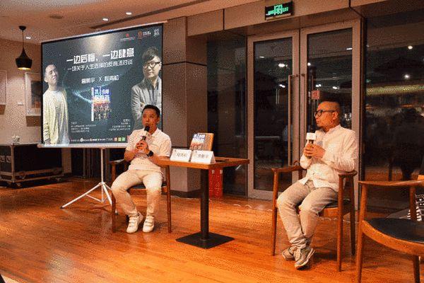 作者曾鹏宇(左)和著名电影人程青松(右)。 中信出版集团供图