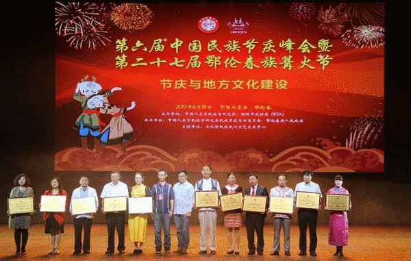 2017中国优秀民族节庆最具民族特色节庆颁奖