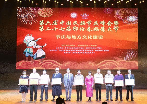 2017中国优秀民族节庆最具国际影响力节庆颁奖