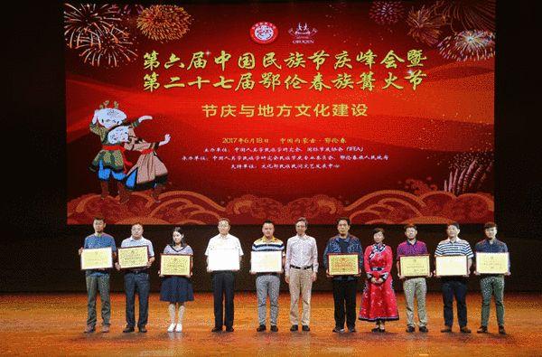 2017中国优秀民族节庆最具创新价值节庆颁奖