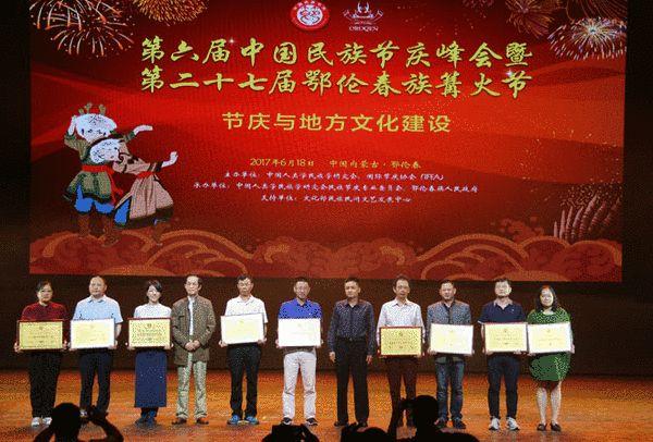 2017中国优秀民族节庆最具魅力节庆城市(地区)颁奖