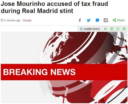 穆帅遭西班牙检察官指控 被指曾逃税330万欧元