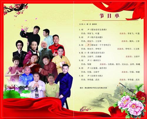 中国广播说唱团办相声新作品系列专场晚会