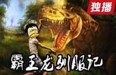 小瓜瓜:霸王龙的驯服之旅