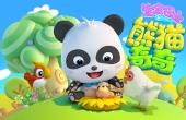 3D认知动画《熊猫奇奇》!
