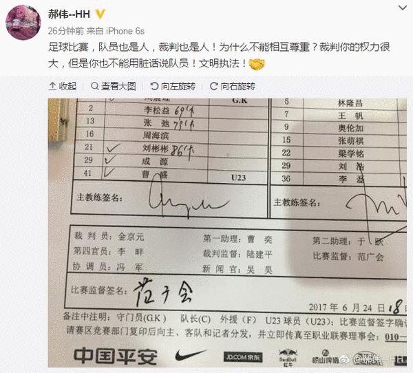 鲁能中方教练曝裁判对队员说脏话:能否互相尊重