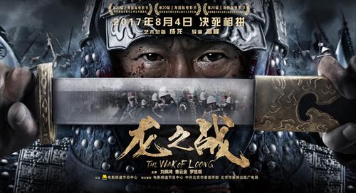 《龙之战》上影节获好评 刘佩琦拍戏敬业