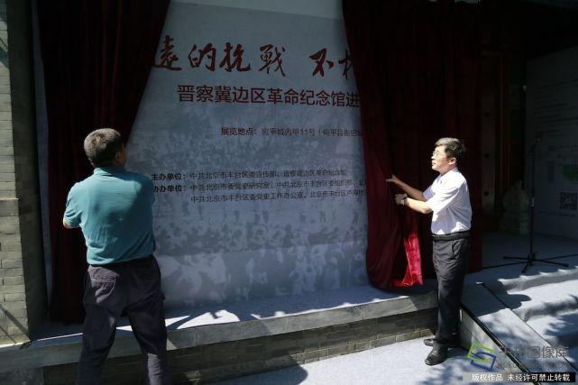 丰台区纪念全民族抗战爆发80周年主题党日活动启动