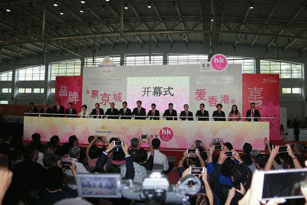 """嘉宾为""""香港品牌节·北京""""启幕"""