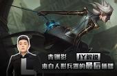 JY:人形兵器的最后通牒