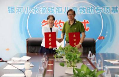 银河资本总经理云雀(左)与儿慈会理事长兼秘书长王林(右)签署协议
