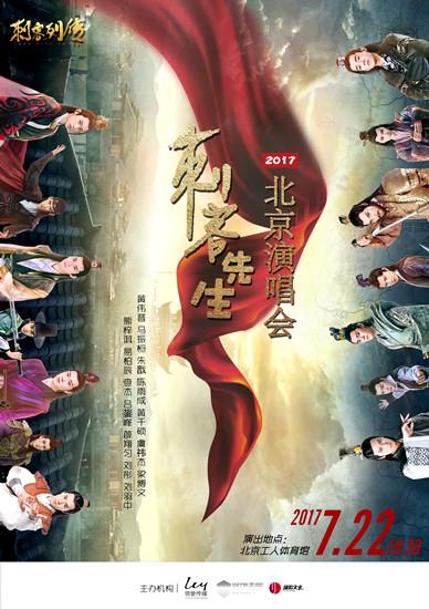刺客先生7.22北京举行演唱会