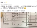 视频-因发表不当言论 郝伟收中国足协罚单