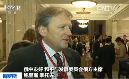 俄中友好、和平与发展委员会俄方主席 鲍里斯·季托夫说,正在进行的俄中高层会晤再一次证明,今天我们两国的关系发展迅速、成果不断。两国国家间、政府间的关系发展迅速,两国人民、民间团体间的交往更是频繁。