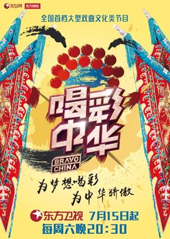 全国首档戏曲文化类节目 7月继续《喝彩中华》