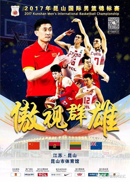 国际男篮锦标赛赛程确定 蓝队园区杯箭侯热