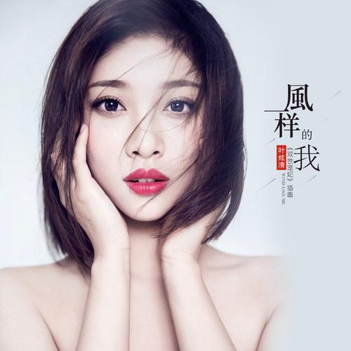 叶炫清《风一样的我》上线 坚持不一样的自我