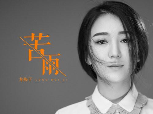 龍梅子苦情歌《苦雨》受好評 城市里既皈依情結[音樂新聞資訊],香港交友討論區