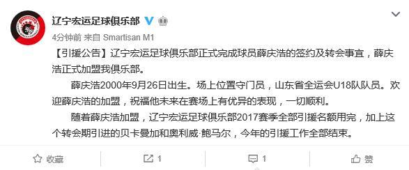辽足官方宣布山东全运队门将加盟 引援工作结束