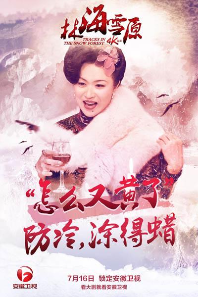 《林海雪原》剧中暗语揭秘 金星首次触电放豪言