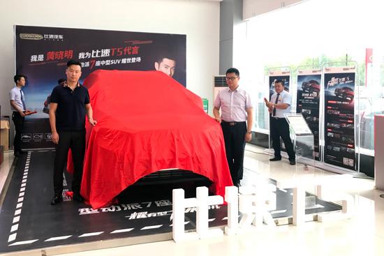 比速T5新车揭幕