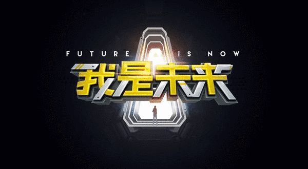 """《我是未来》小冰担纲主持人 """"机械萝莉""""逆袭"""