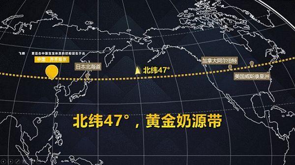 北纬47度黄金奶源带分布图