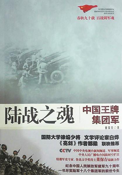 这是我军实施改革强军战略迈出的重要一步――4月27日下午,国防部新闻发言人在例行记者会上宣布:中央军委决定,中国陆军以原18个集团军为基础,调整组建13个集团军,番号分别为陆军第71至第83集团军。