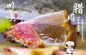 小鲜肉如何变成老腊肉?